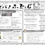 地域無料新聞「ビバ!ふどうじ」4月号