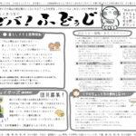 地域無料新聞「ビバ!ふどうじ」6月号